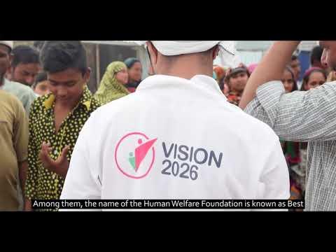 रमज़ान - गरीबों की मदद का महीना | Human Welfare Foundation