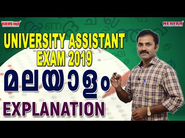 University Assistant Exam 2019 Malayalam