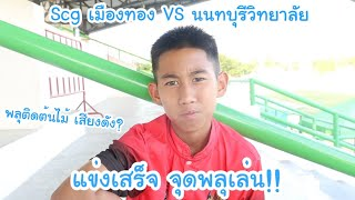 SCG เมืองทอง พบ นนทบุรี วิทยาลัย !! แข่งเสร็จ ทำไมต้องจุด พลุ เล่น บนต้นไม้? | KAMSING FAMILY