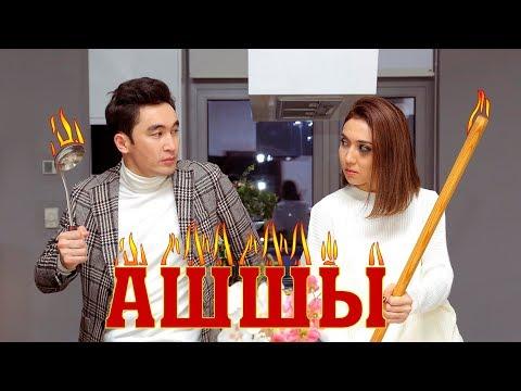 Азимбек Байлин – Ашшы