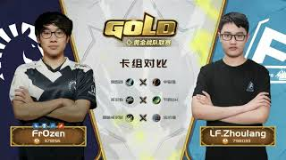 CN Gold Series - Week 5 Day 4 - TL Fr0zen vs LF Zhoulang