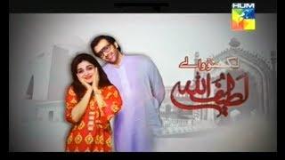 Lucknow Waale Lateefullah HUM TV Telefilm