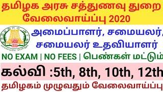 சத்துணவு துறை அமைப்பாளர் உதவியாளர் சமையலர் வேலைவாய்ப்பு | Tamilnadu Sathunavu Amaipalar Vacancy 2020