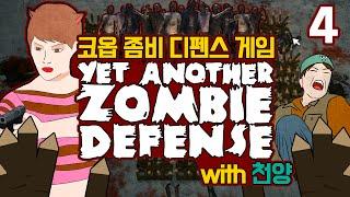 코옵이되는 좀비디펜스 게임 4화 - Yet Another Zombie Defence
