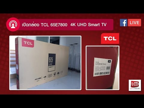LCDTVTHAILAND LIVE | EP.14 - แกะกล่อง TCL 65E7800 ทีวี 4K UHD Smart TV ในราคาที่คุณต้องร้องว้าว !