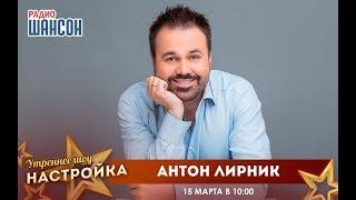 «Звездный завтрак» с Антоном Лирником