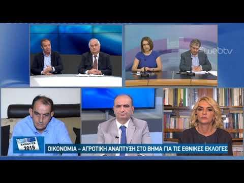 ΕΚΛΟΓΕΣ 2019  | 27/06/2019 | ΕΡΤ