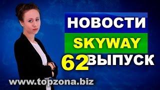 🎥 Новости SkyWay. Заработок в интернете. Инвестиции Новый транспорт. Не форекс кухня.