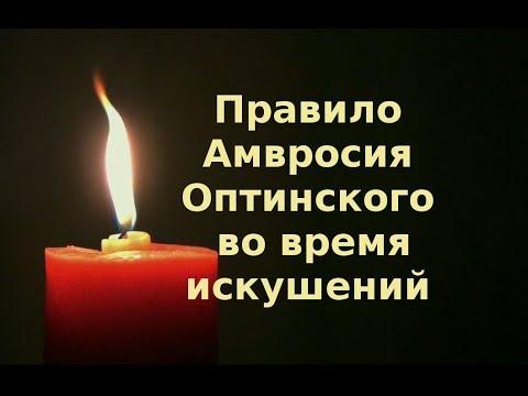 Молитва Как молиться во время искушений? Православие.