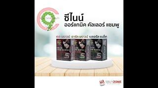 C9 Organic Color Shampoo