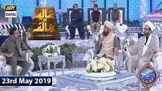 Shan e Iftar - Aalim Aur Aalam - 23rd May 2019