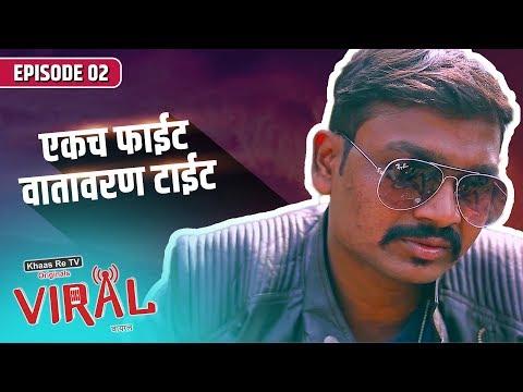Viral - Marathi Web Series   E02 - Ekach Fight, Watavaran Tight   Khaas Re TV