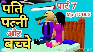 husband wife and children part 7 | husband wife vs children | pati patni aur bachche | Mjo Tools