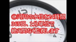福島県地質赤外線ドローン01463分でわかる河川管理リアルモニタリングシステム山北空間情報部