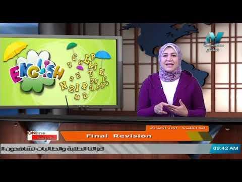 لغة انجليزية للصف الأول الاعدادي 2021 – الحلقة 26 – Final Revision