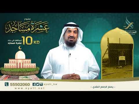 عشرة مساجد - جمعية آيات الخيرية