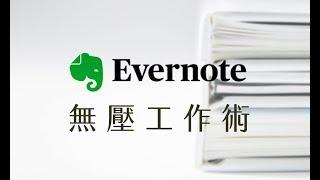 【職場技能】Evernote,你的無壓工作術