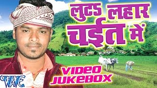 Luta Lahar Chait Me Video Jukebox Pramod Premi Bhojpuri Chaita