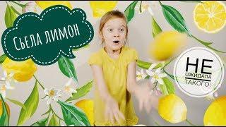 Ребенок ест лимон! Дети и лимон. Кушать лимон. Вкусный лимон. Чем полезен лимон. Польза лимона.