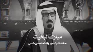 مبارك البخيت السبيعي سجه مع الهاجوس تحميل اغاني مجانا