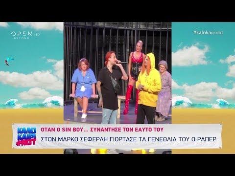 Sin Boy: Στον Μάρκο Σεφερλή γιόρτασε τα γενέθλια του ο ράπερ - Καλοκαίρι not 19/8/2019   OPEN TV