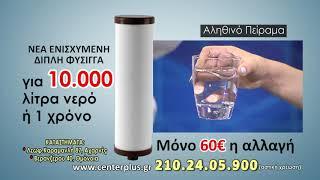 φίλτρα νερού OLYMPUS (TV Spot 3) 2020/05