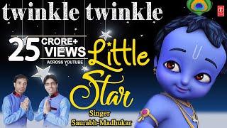Twinkle Twinkle Little Krishna I Saurabh, Madhukar, Riwa [Hd