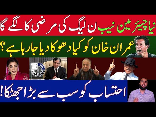 **Imran Khan Being Mislead** PMLN Will Get Their Own Chairman NAB? | Waqar Malik Exclusive