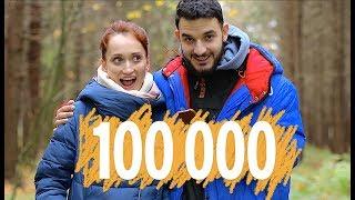 100 000 ПОДПИСЧИКОВ! ЗАКРЫВАЕМ КАНАЛ?