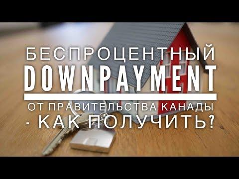 Кредит от правительства на покупку недвижимости — как получить?