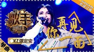 KZ·谭定安《再见你一面》 -单曲纯享《歌手2018》第10期 Singer 2018【歌手官方频道】