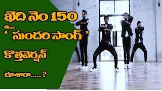 Sundari New Song Lyrical  Khaidi NO 150  Chiranjeevi Kajal  Rockstar DSP  Top Telugu TV