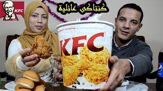 تحدي اكبر وجبة عائلية من كنتاكي21 قطعة فراخ ميكس مع عقاب جديد وحصرى   KFC WAGBET EL HAFALAT 21 PCS