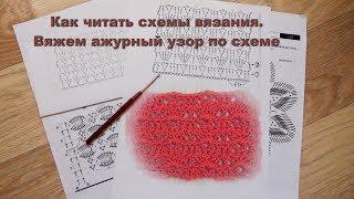 Как читать схемы вязания Вяжем ажурный узор по схеме Урок 93   How to read knitting patterns
