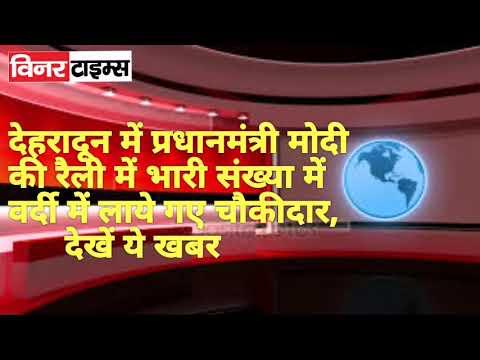 पीएम मोदी की रैली में वर्दी पहनकर पहुंचे चौकीदार, देखें वीडियो