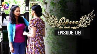 Queen Episode 09 || ''ක්වීන්'' || 16th August 2019
