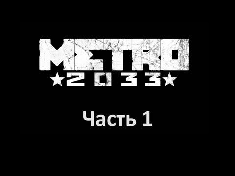 Metro 2033 прохождение с Карном. Часть 1