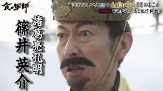 ドラマ「食の軍師」番組宣伝PV#ShokunoGunshi#Drama