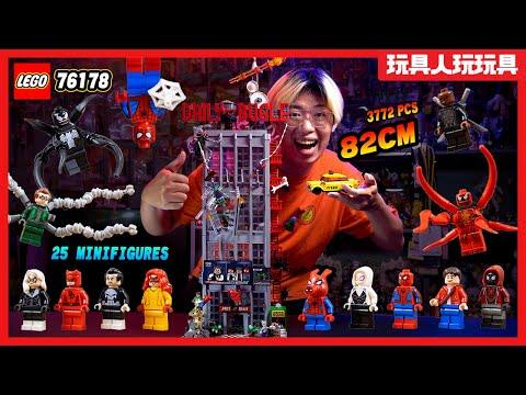 買25隻樂高人偶送一棟漫威「號角日報」?  【玩具人玩玩具】LEGO 76178 Marvel Daily Bugle