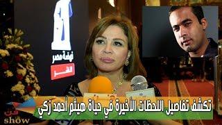 إلهام شاهين ضميري واجعني من اللي عملته مع هيثم أحمد زكي