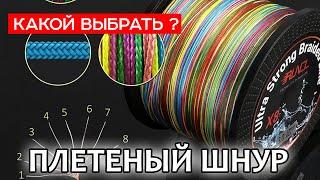 Прочные плетеный шнур для рыбалки в москве