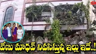 Comedian Venu Madhav House Video | Venu Madhav Family Unseen Video | Gossip Adda