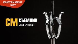 СМ mechanical gear pullers