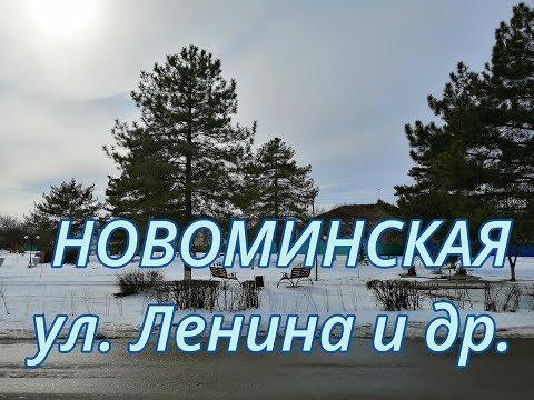 Новоминская, ул. Ленина и еще немного разных улиц #Краснодарскийкрай