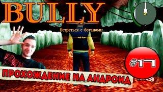 Bully: Anniversary Edition прохождение на андроид || Комната Смеха :D (Серия 17)