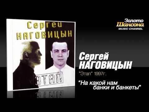 Сергей Наговицын - На какой нам банки и банкеты (Audio)