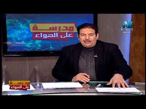 تاريخ الصف الثالث الثانوي 2020 - الحلقة 18 - أحوال مصر تحت الاحتلال البريطانى