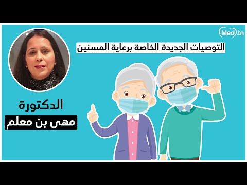 Dr Maha Ben Moallem Hachicha Généraliste