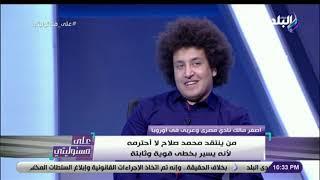 علي مسئوليتي - لقاء مع أحمد ميدو أصغر مالك نادي مصري وعربي في أوروبا مع أحمد موسى