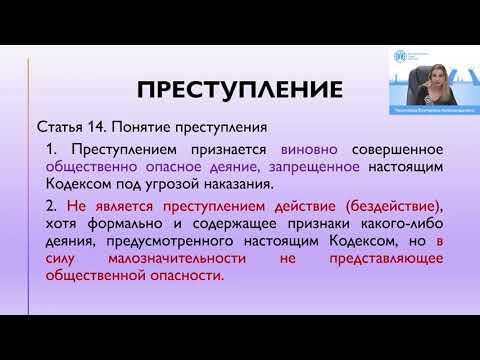 Уголовная и гражданско правовая ответственность мед 1 Чеснокова ЕА